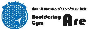 Bouldering Gym Are ロゴマーク